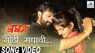Godi Madhachi Lyrics From Movie Baban