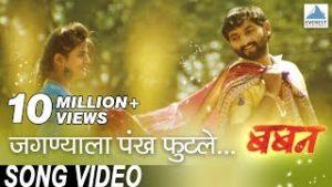Jagnyala Pankh Futle Lyrics From Movie Baban