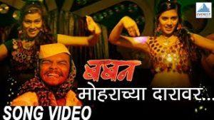Mohrachya Darawa Lyrics From Movie Baban