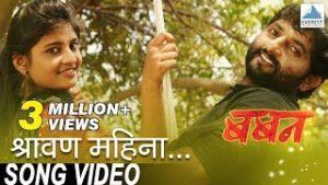 Shrawan Mahina Lyrics From Movie Baban