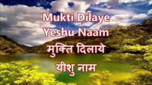 Mukti Dilaye Yeshu Naam Lyrics