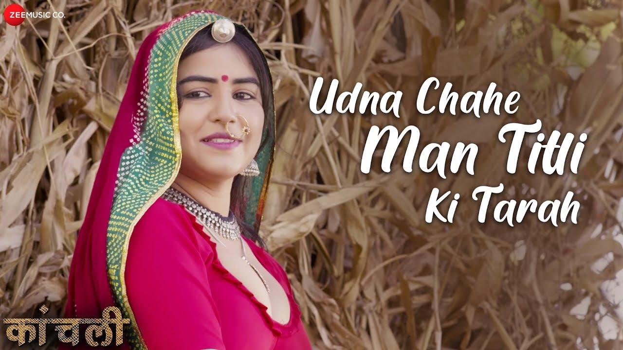 Udna Chahe Man Lyrics In Hindi And English