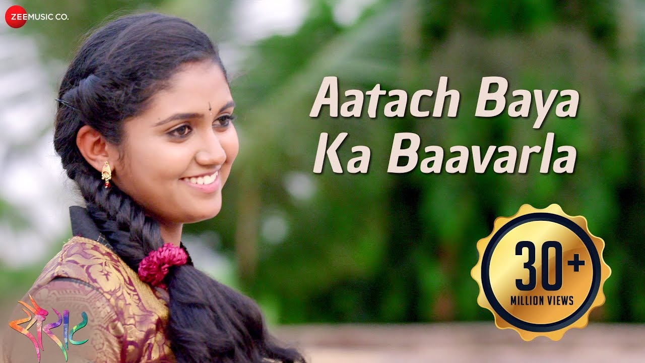 Aatach Baya Ka Baavarla Lyrics In Marathi